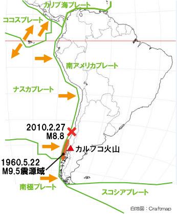 南米チリで大規模噴火(#974):...