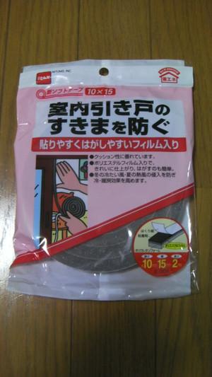 Bousai_goods_003