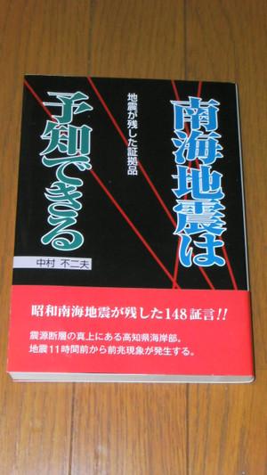 Nankai_002